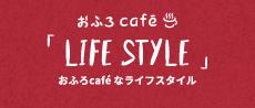 おふろcafé LIFE STYLE
