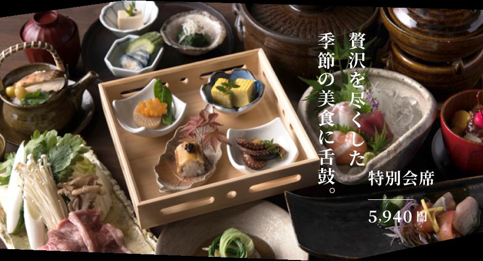 特別会席 5,940円