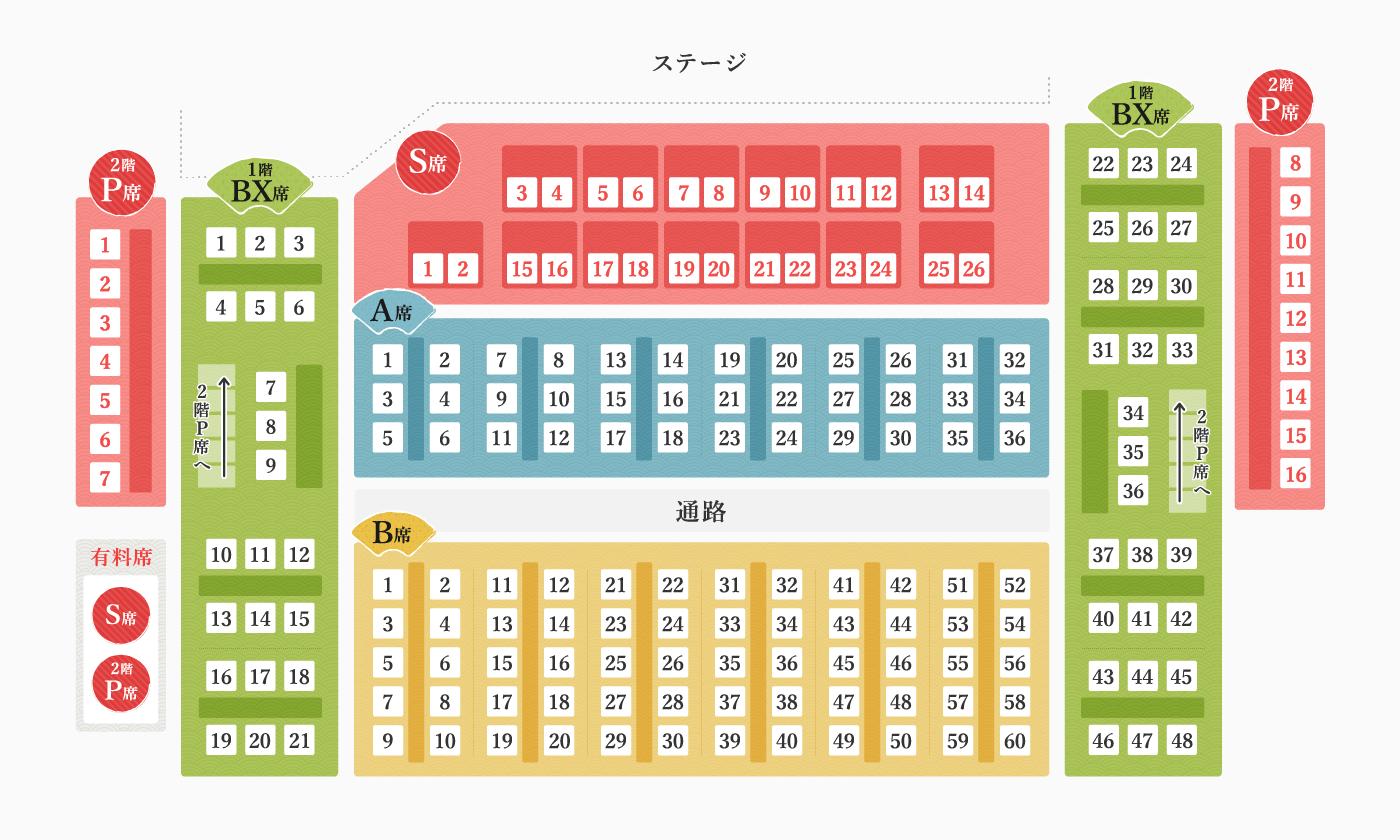 湯守座座席表