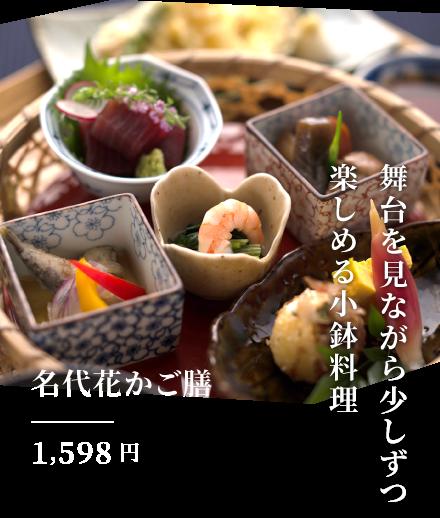 名代花かご膳 1,598円