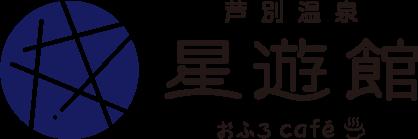 芦別温泉 おふろcafé 星遊館