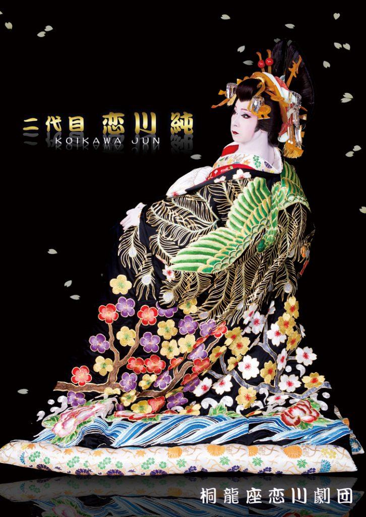桐龍座 恋川