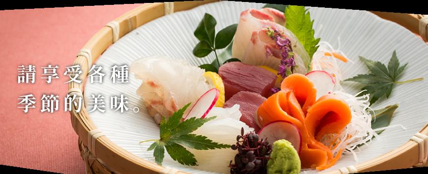 注重季節性和品質,從各地漁港嚴選直送的海鮮。