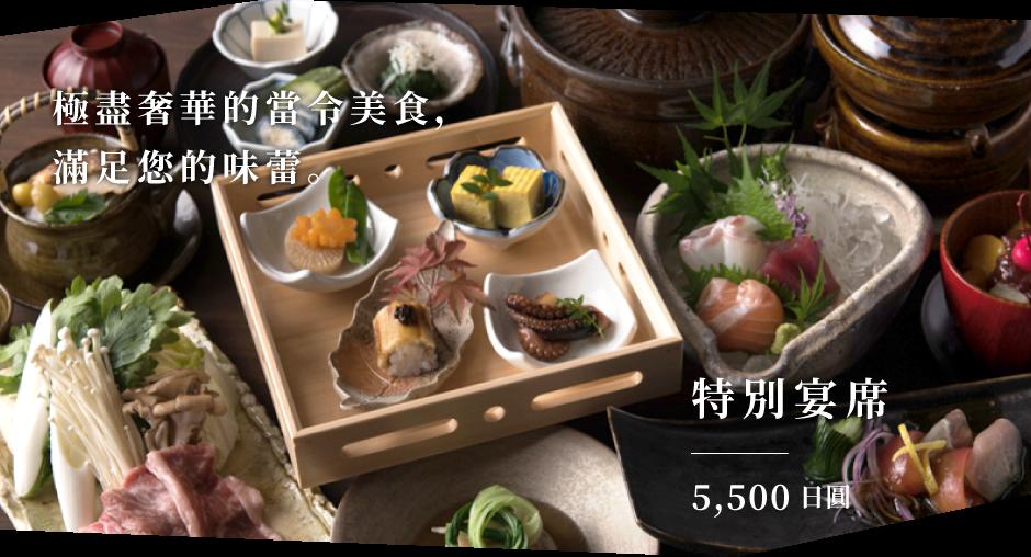 特別宴席 5,940 日圓