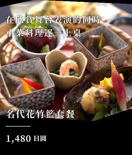 名代花竹籃套餐 1,598 日圓