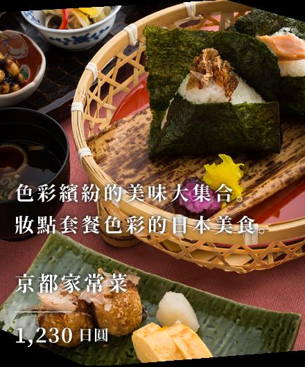 京都家常菜 1,328 日圓
