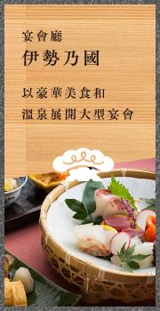 以豪華美食和溫泉展開大型宴會
