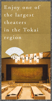 Enjoy one of the largest theaters in the Tokai region